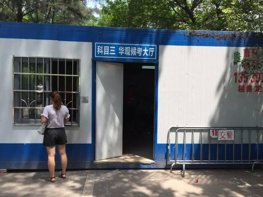 广州华观路考场箱房项目